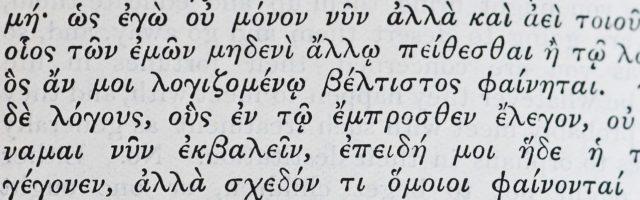 grieks tekst in het grieks